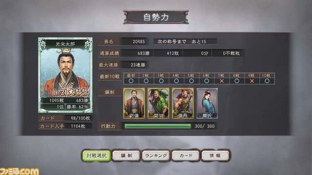 sangokushi_11.jpg