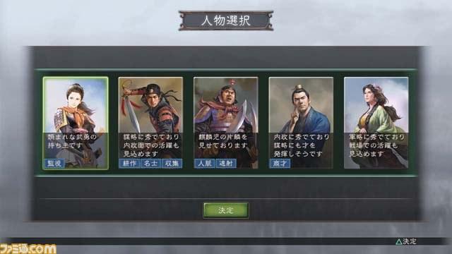 sangokushi_16.jpg