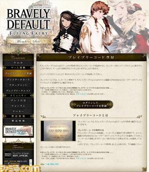 BDFF1011/DL手順SS/d_BDFFメンバーズ特設_ブレイブリーコード登録.jpg
