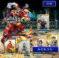 FFGREE_battle01.jpg