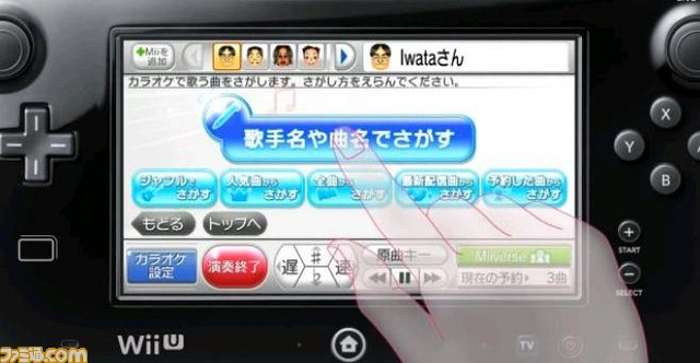 Wii U本体内蔵ソフト『Nintendo×JOYSOUND Wii カラオケ U』が発表! 詳細も明らかに_05