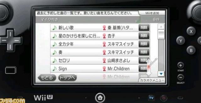 Wii U本体内蔵ソフト『Nintendo×JOYSOUND Wii カラオケ U』が発表! 詳細も明らかに_11