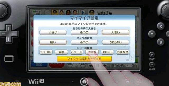 Wii U本体内蔵ソフト『Nintendo×JOYSOUND Wii カラオケ U』が発表! 詳細も明らかに_12