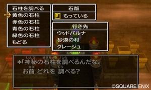 dq7_121129/WJ_03.jpg