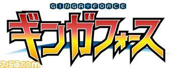 Qute_Gingaforce_Logo.jpg