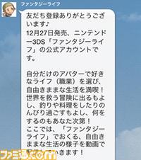1218sozai/「LINE」配信イメージ画面キャプチャ.jpg