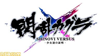 PSVita『閃乱カグラ SHINOVI VERSUS -少女達の証明-』ロゴ.jpg