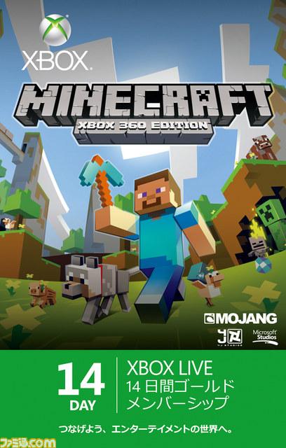 『Minecraft: Xbox 360 Edition』のパッケージ版発売決定_03