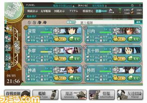 KC_艦隊編成.jpg