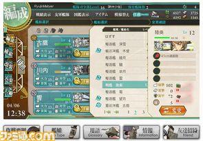 KC_艦隊編成_配備艦娘の変更.jpg