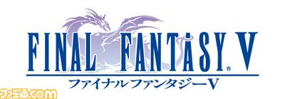 ff5_logo.jpg