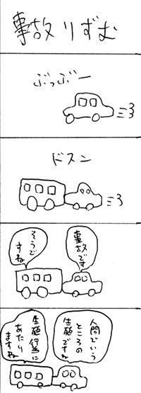 0620chonai01_04