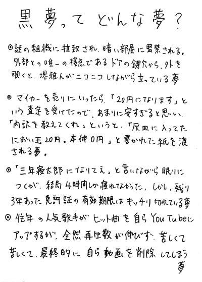 0620chonai02_11