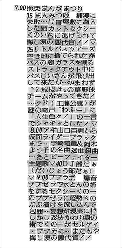 0627chonai02_07