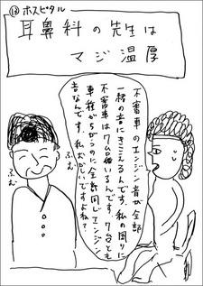 0711chonai01_10