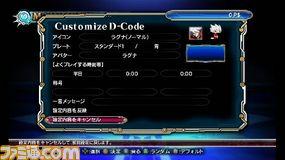 BBCP/D-Code編集画面