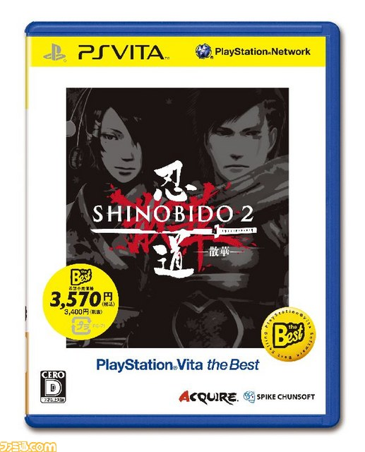 忍道2 散華 PlayStation Vita the Best_PKG_RGB