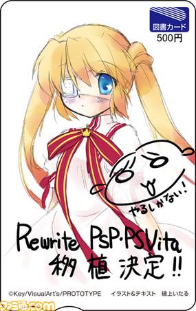 「Rewrite」特製図書カード