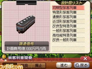 『A列車で行こう3D』多彩な列車バリエーションやシナリオエクスポート機能など新情報が公開_17