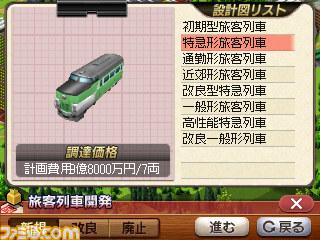 『A列車で行こう3D』多彩な列車バリエーションやシナリオエクスポート機能など新情報が公開_18