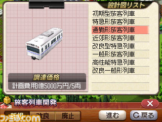 『A列車で行こう3D』多彩な列車バリエーションやシナリオエクスポート機能など新情報が公開_19