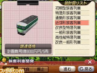 『A列車で行こう3D』多彩な列車バリエーションやシナリオエクスポート機能など新情報が公開_20