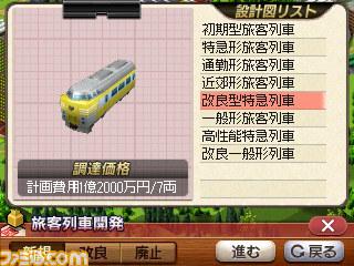 『A列車で行こう3D』多彩な列車バリエーションやシナリオエクスポート機能など新情報が公開_21