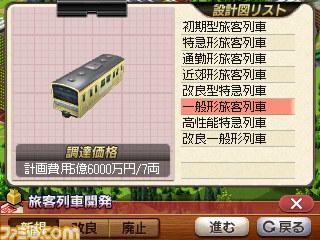 『A列車で行こう3D』多彩な列車バリエーションやシナリオエクスポート機能など新情報が公開_22