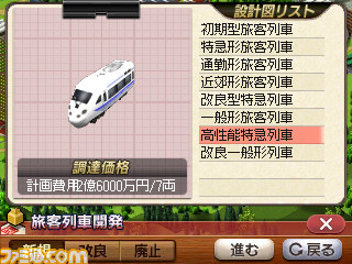 『A列車で行こう3D』多彩な列車バリエーションやシナリオエクスポート機能など新情報が公開_23