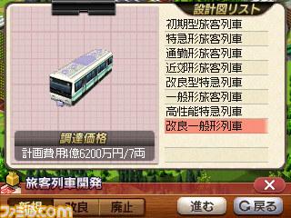 『A列車で行こう3D』多彩な列車バリエーションやシナリオエクスポート機能など新情報が公開_24