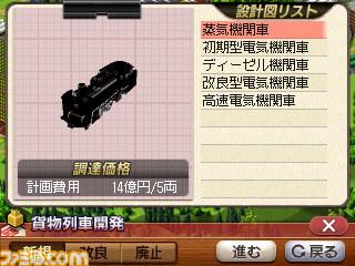 『A列車で行こう3D』多彩な列車バリエーションやシナリオエクスポート機能など新情報が公開_25
