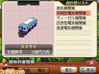 『A列車で行こう3D』多彩な列車バリエーションやシナリオエクスポート機能など新情報が公開_26