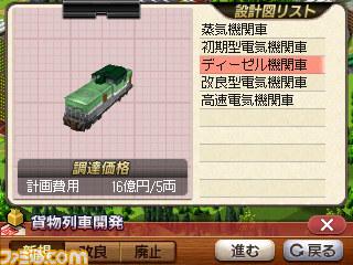『A列車で行こう3D』多彩な列車バリエーションやシナリオエクスポート機能など新情報が公開_27