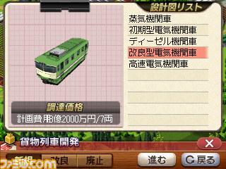 『A列車で行こう3D』多彩な列車バリエーションやシナリオエクスポート機能など新情報が公開_28