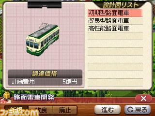 『A列車で行こう3D』多彩な列車バリエーションやシナリオエクスポート機能など新情報が公開_30