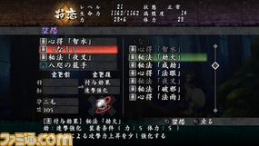 ゲーム画面_元禄怪奇譚_お恋_装備画面
