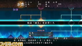 ゲーム画面_元禄怪奇譚_お恋_鍛錬画面