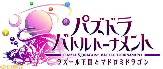 PuzzleAC_sozai1205/ロゴ/padBT_logo