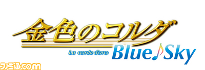 corda_BlueSky_logo_R