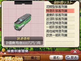 A列車で行こうよ/列車設計図_特急形旅客列車