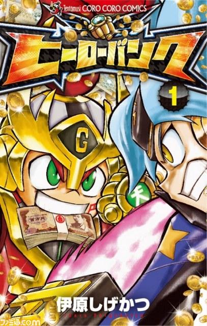 Hero Bank Manga