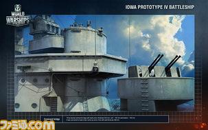 WoWS_Renders_Excursions_USA_Captain's_Bridge_Iowa_Prototype_IV