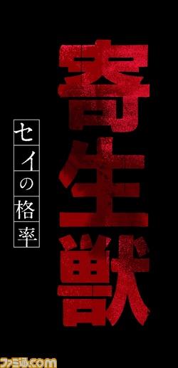 kiseiju_logo_tate