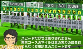 安田記念レース開始