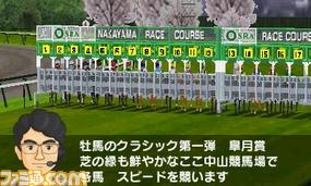 皐月賞レース開始