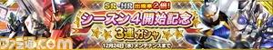 000gun/web・シーズン4開始記念3連ガシャ