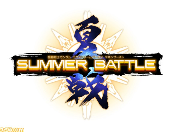 summerbattle_logo