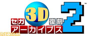 saga3d/01_sega3D2_logo