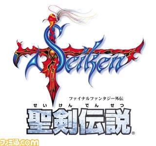 seiken_logo.jpg