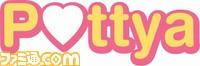 pottya-ロゴ.jpg